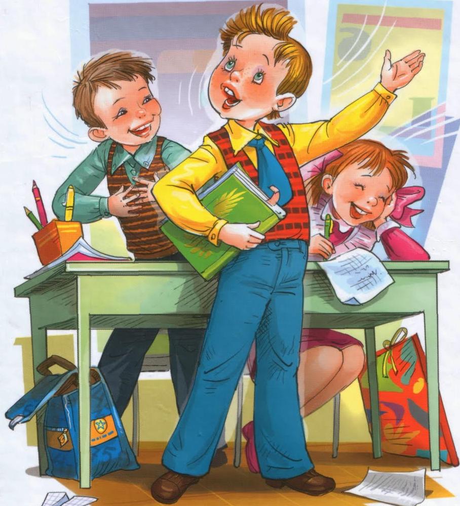 Прикольные картинки про начальную школу