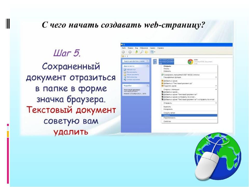 Создание web презентация