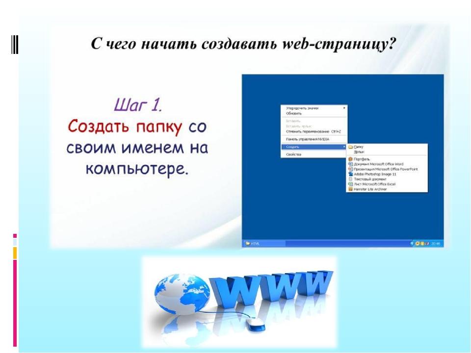 Создание web сайта урок информатика создание сайта визитки в екатеринбурге