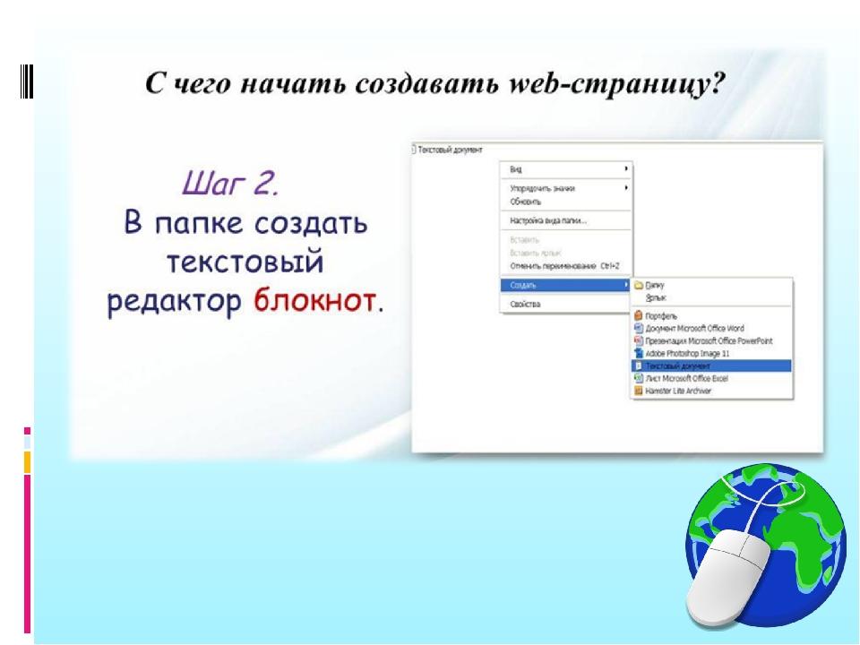 Создание web сайта информатика глория джинс интернет магазин как сделать заказ