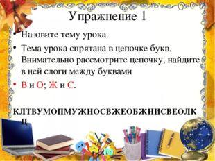 Упражнение 1 Назовите тему урока. Тема урока спрятана в цепочке букв. Внимате