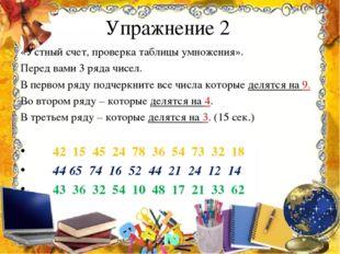 Упражнение 2 «Устный счет, проверка таблицы умножения». Перед вами 3 ряда чис