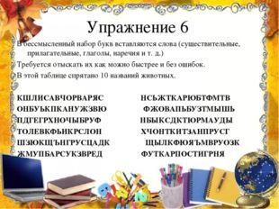 Упражнение 6 В бессмысленный набор букв вставляются слова (существительные, п