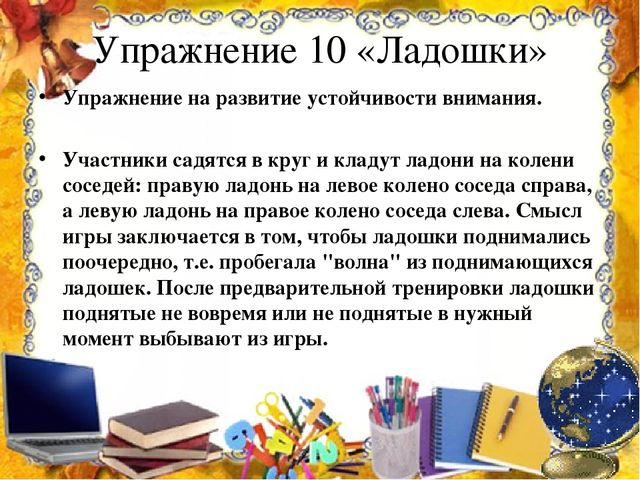 Упражнение 10 «Ладошки» Упражнение на развитие устойчивости внимания.  Участ...