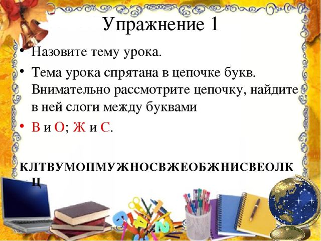 Упражнение 1 Назовите тему урока. Тема урока спрятана в цепочке букв. Внимате...