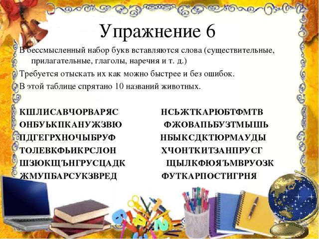 Упражнение 6 В бессмысленный набор букв вставляются слова (существительные, п...