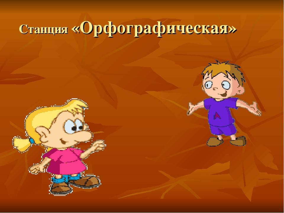 Станция «Орфографическая»