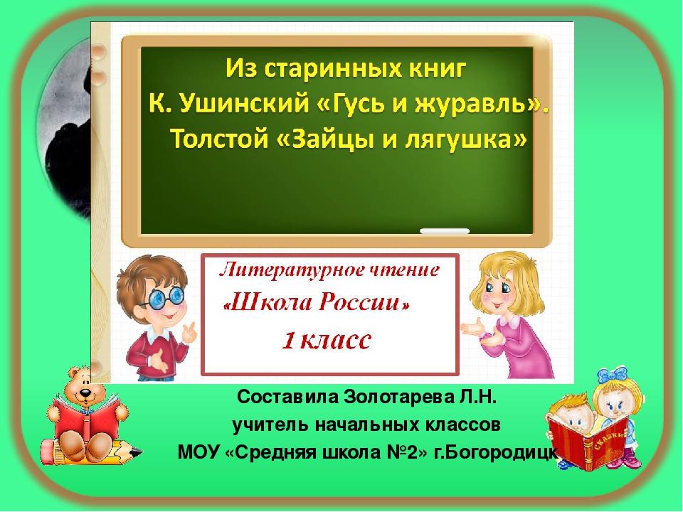 Составила Золотарева Л.Н. учитель начальных классов МОУ «Средняя школа №2» г...