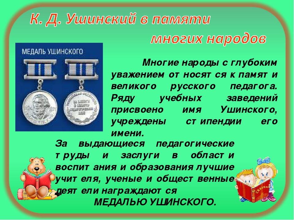 Многие народы с глубоким уважением относятся к памяти великого русского педа...