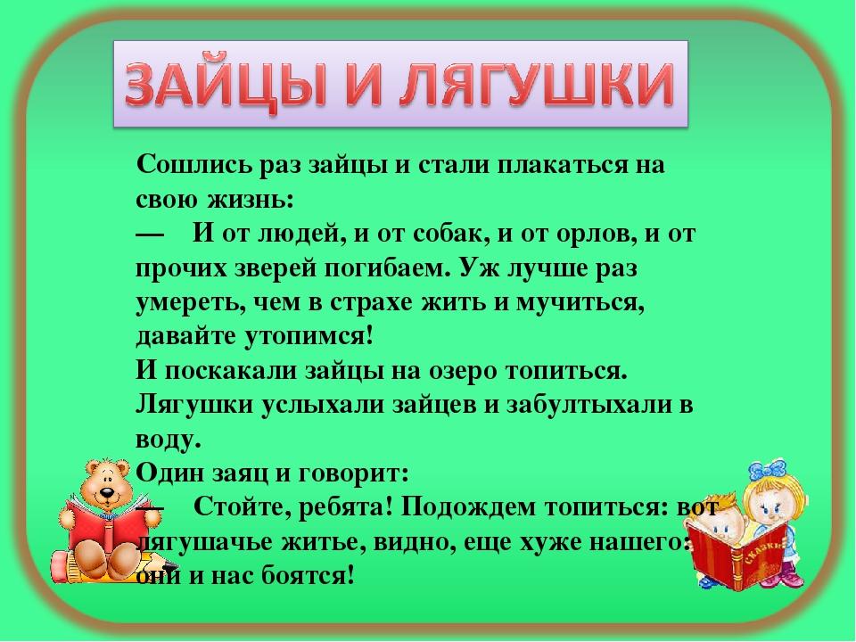 Сошлись раз зайцы и стали плакаться на свою жизнь: —И от людей, и от собак,...