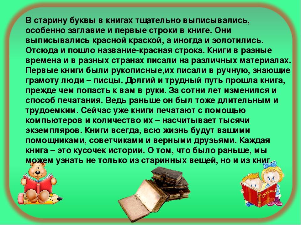 В старину буквы в книгах тщательно выписывались, особенно заглавие и первые с...
