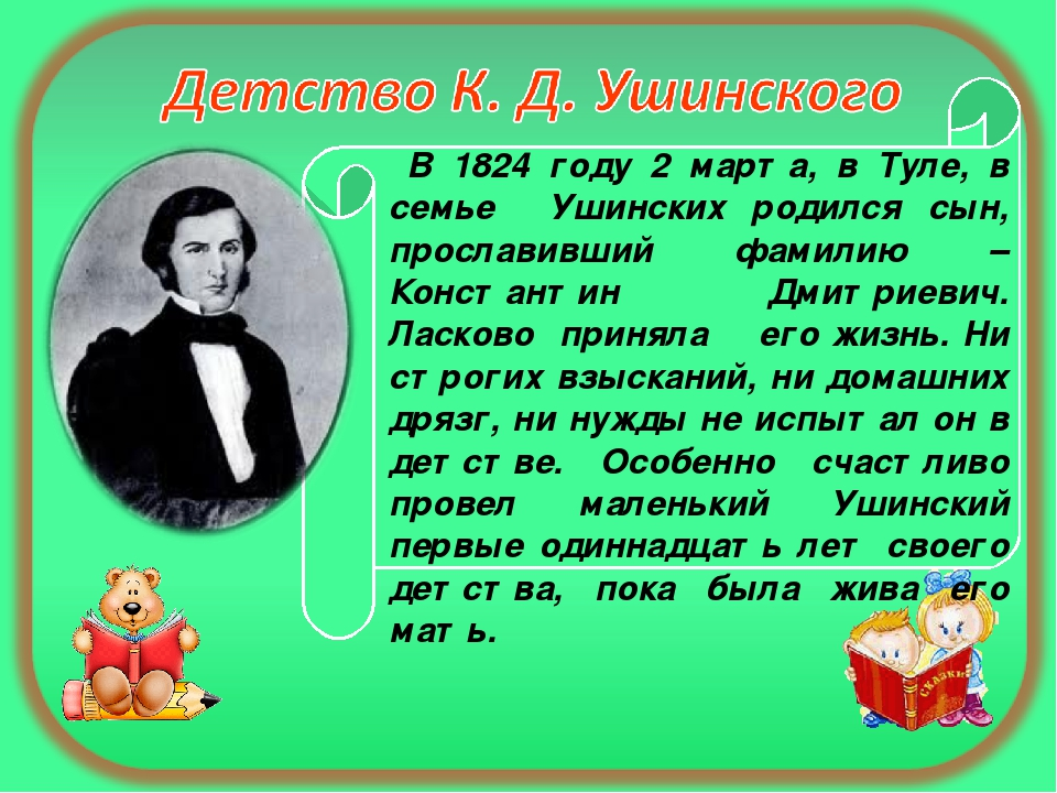 В 1824 году 2 марта, в Туле, в семье Ушинских родился сын, прославивший фами...