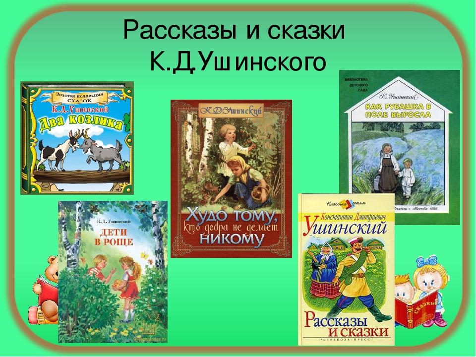 Рассказы и сказки К.Д.Ушинского