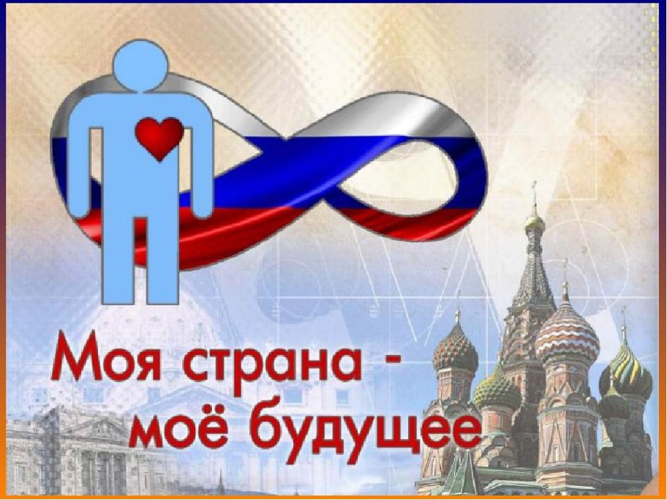 того, сорт классный час на тему наш выбор-будущее россии признается спортсмен, настоящую