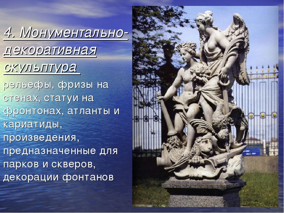 Доклад на тему скульптура мхк 1179