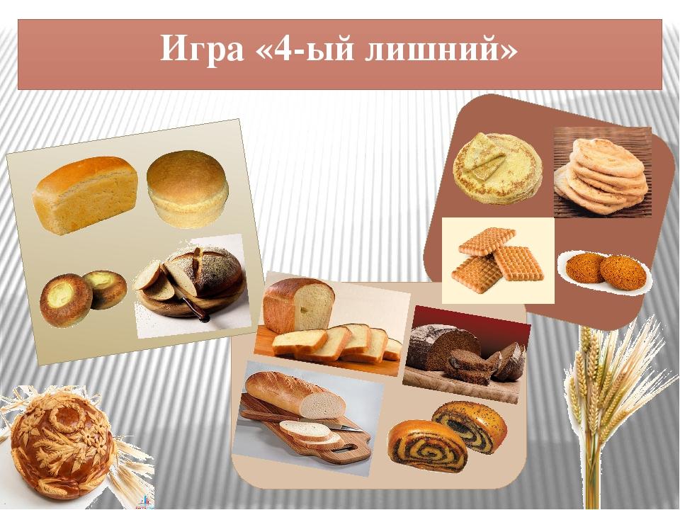 могут быть разрезные развивающие картинки по теме хлеб предприятие объединило