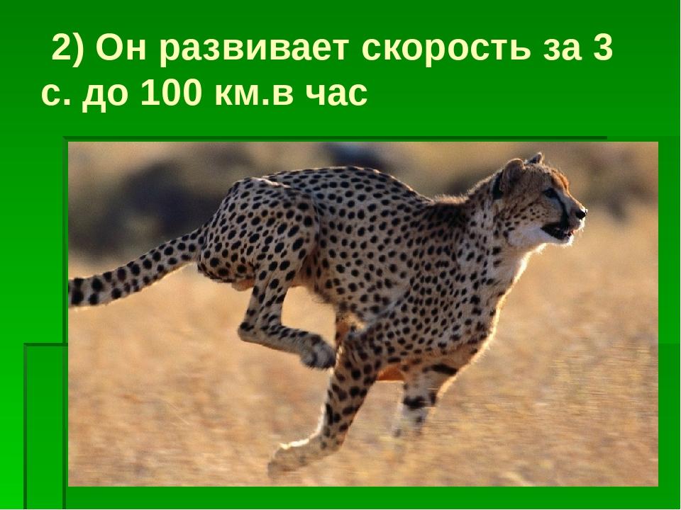 2) Он развивает скорость за 3 с. до 100 км.в час