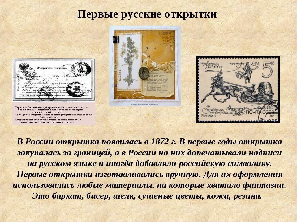 История открыток кратко