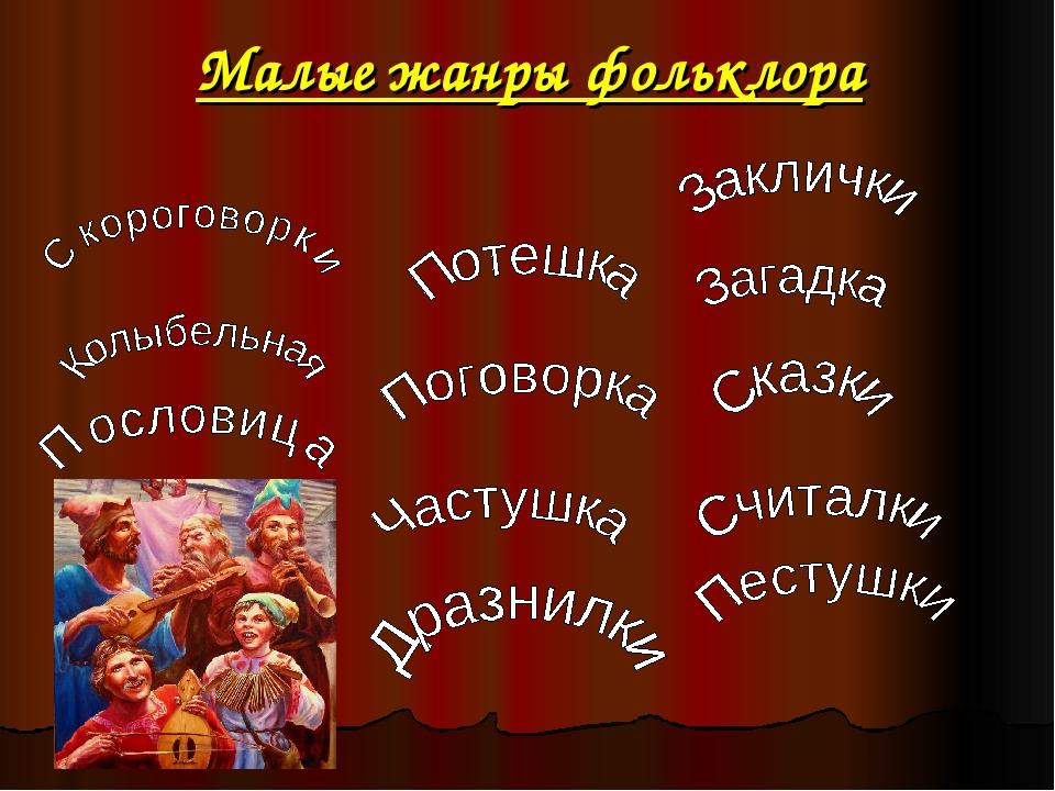 Характеристика малых форм детского фольклора сказки статья