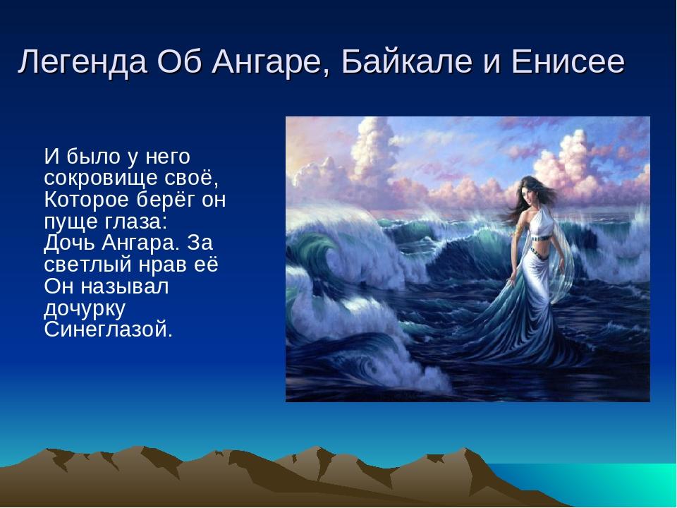 закладку, картинки легенды об ангаре и енисее кастинг янина