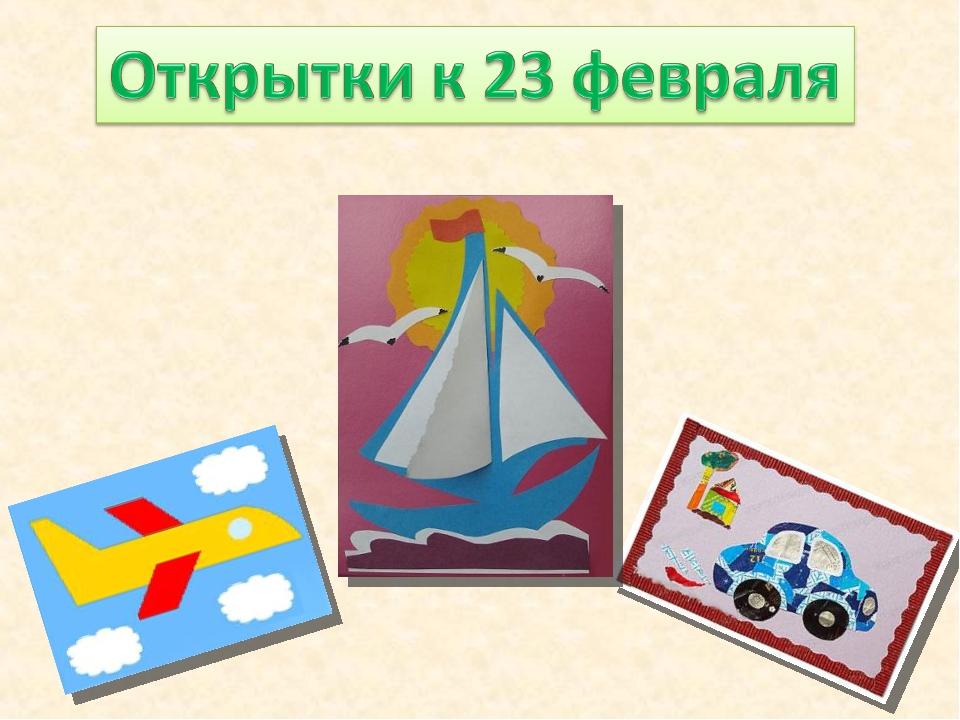 Картинки, технология 2 класс открытка к 23 февраля презентация