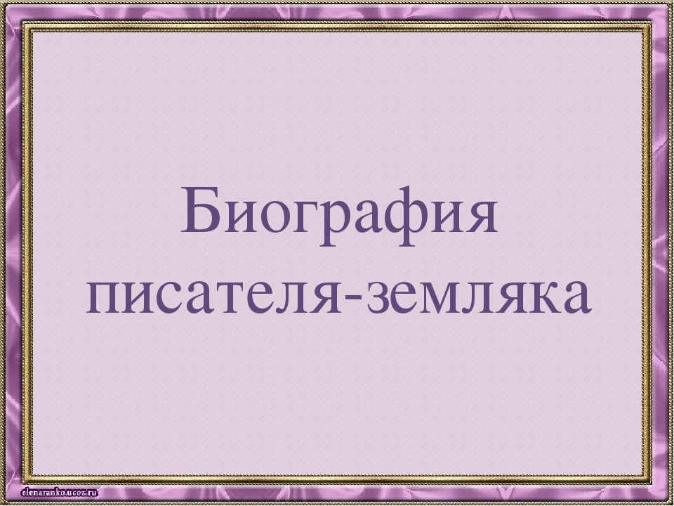 Биография писателя-земляка