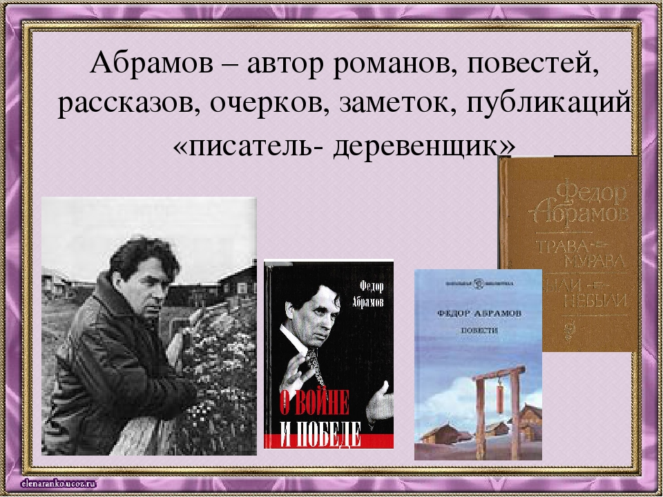 Абрамов – автор романов, повестей, рассказов, очерков, заметок, публикаций «п...