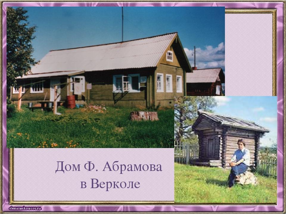 Дом Ф. Абрамова в Верколе