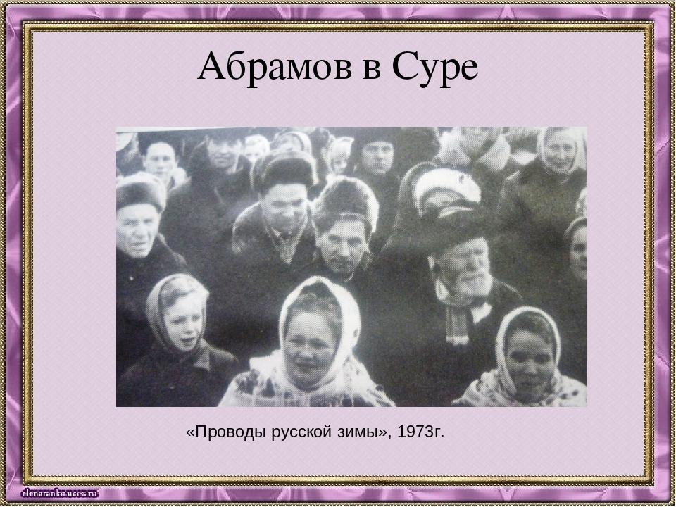 Абрамов в Суре «Проводы русской зимы», 1973г.