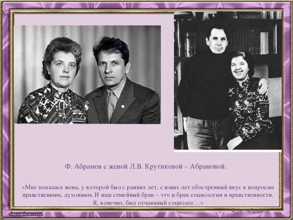 Ф. Абрамов с женой Л.В. Крутиковой – Абрамовой. «Мне попалась жена, у которой...
