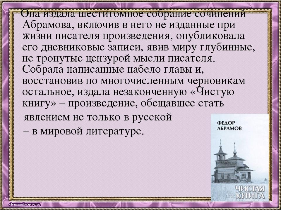 Она издала шеститомное собрание сочинений Абрамова, включив в него не изданн...