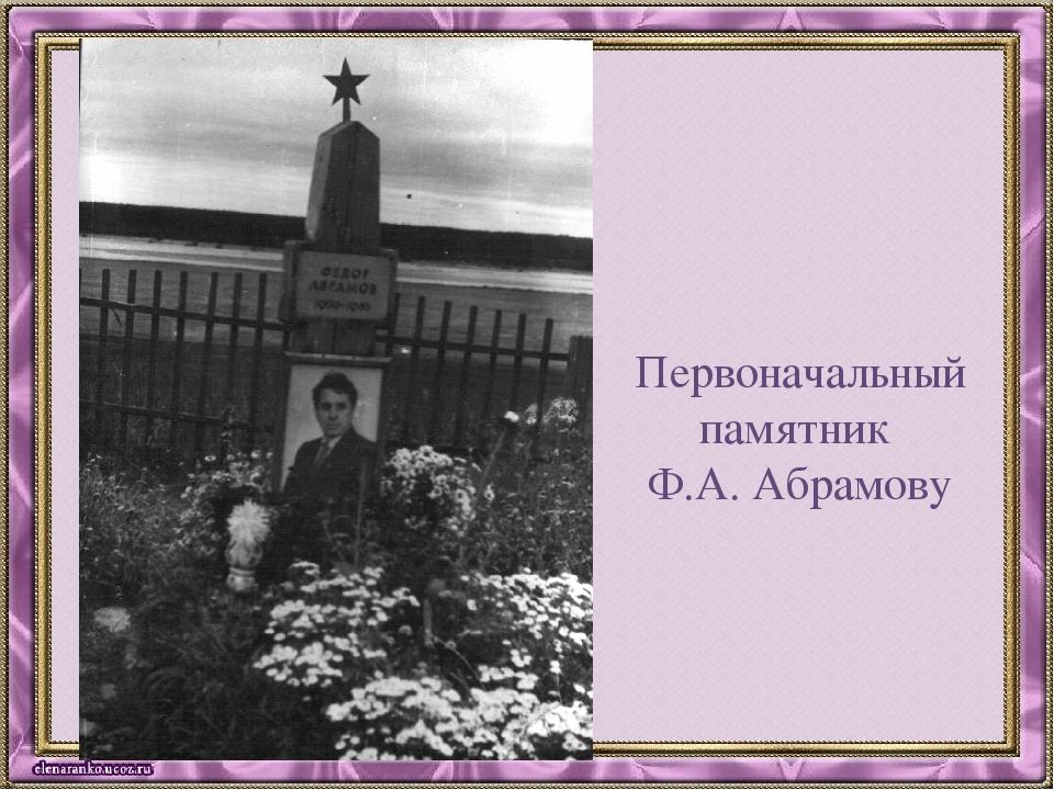 Первоначальный памятник Ф.А. Абрамову