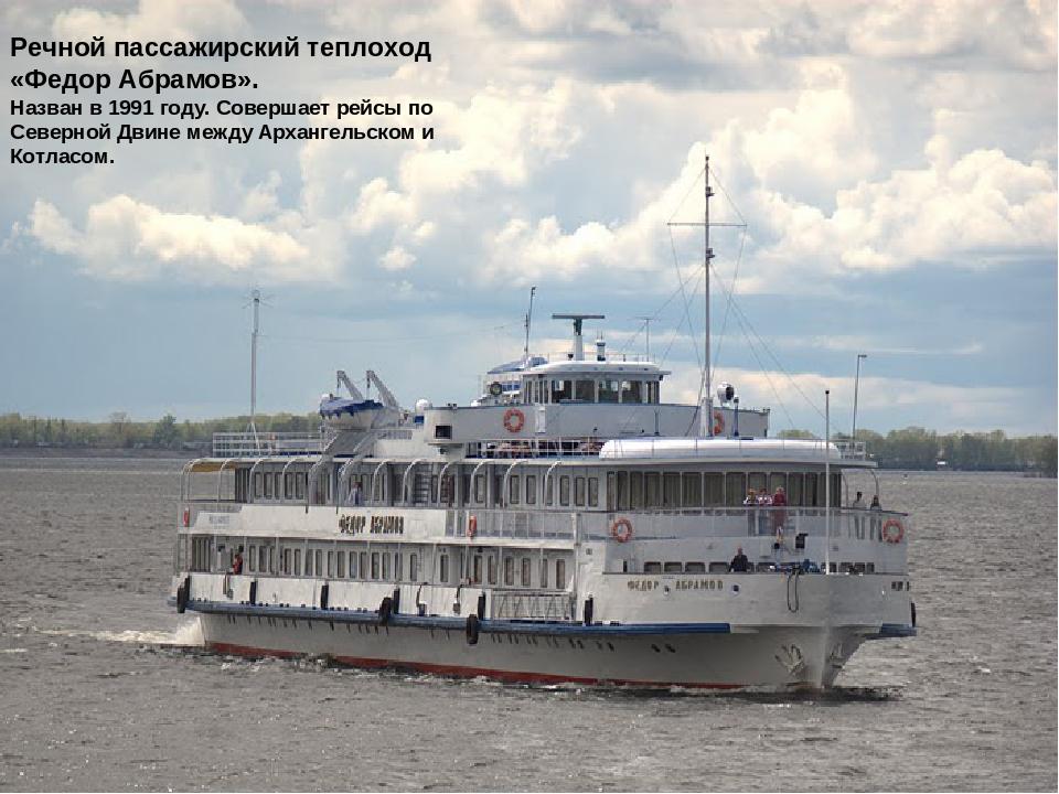 Речной пассажирский теплоход «Федор Абрамов». Назван в 1991 году. Совершает р...