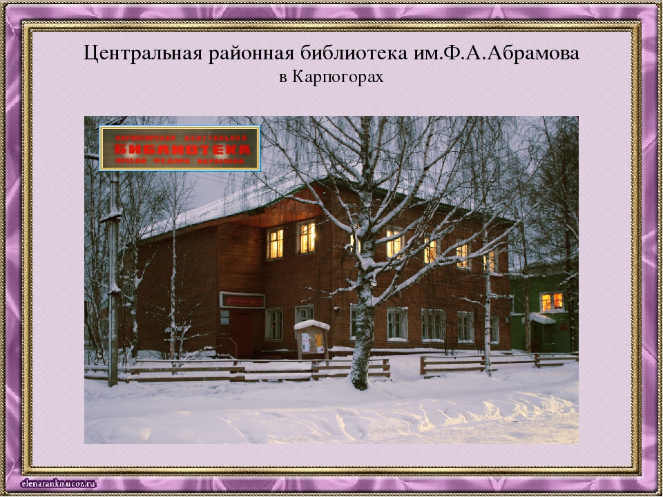 Центральная районная библиотека им.Ф.А.Абрамова в Карпогорах