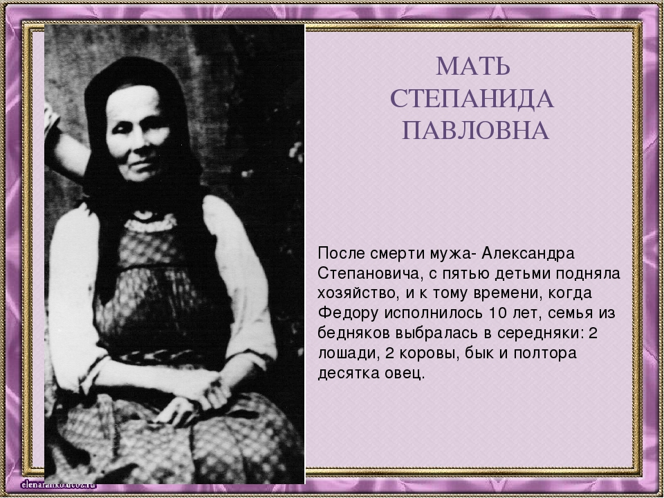МАТЬ СТЕПАНИДА ПАВЛОВНА После смерти мужа- Александра Степановича, с пятью де...