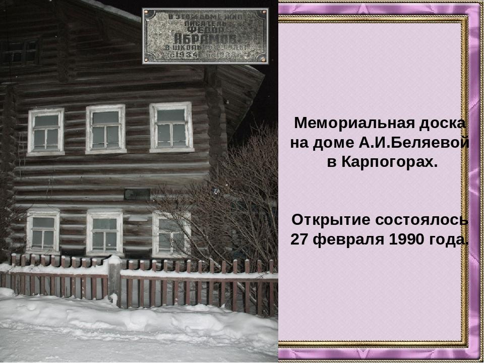 Мемориальная доска на доме А.И.Беляевой в Карпогорах. Открытие состоялось 27...