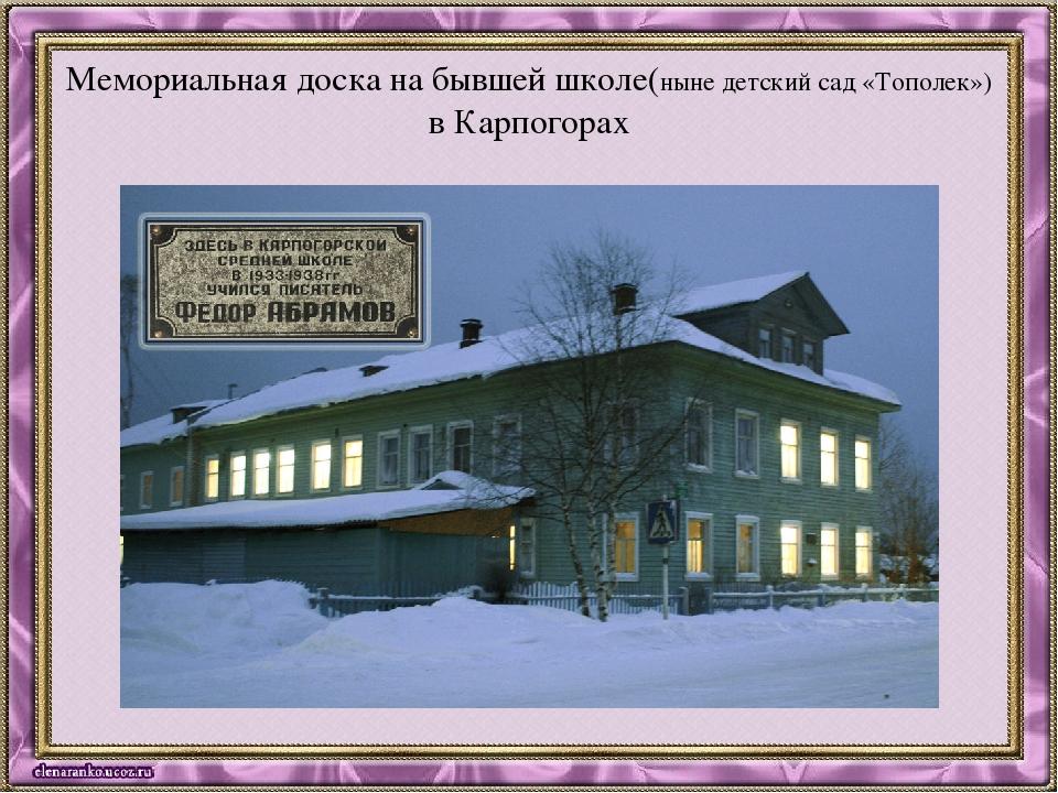 Мемориальная доска на бывшей школе(ныне детский сад «Тополек») в Карпогорах