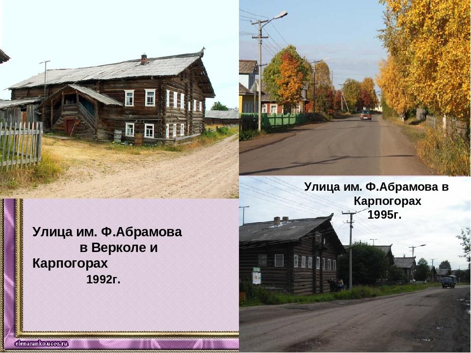 Улица им. Ф.Абрамова в Верколе и Карпогорах 1992г. Улица им. Ф.Абрамова в Кар...