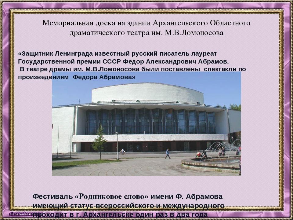 Мемориальная доска на здании Архангельского Областного драматического театра...