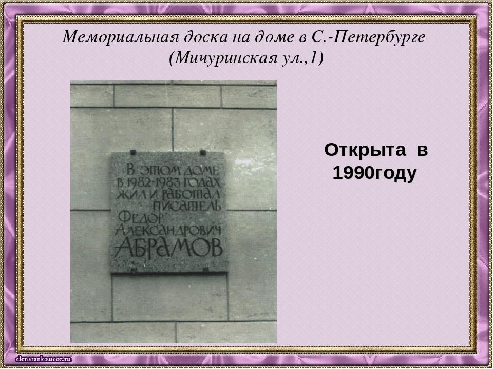 Мемориальная доска на доме в С.-Петербурге (Мичуринская ул.,1) Открыта в 1990...