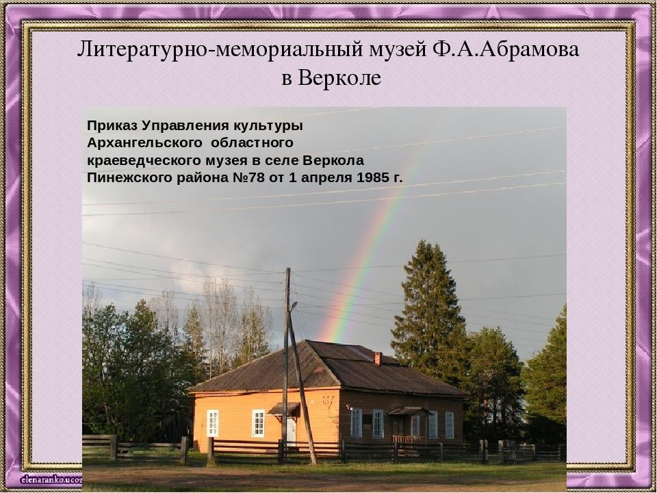 Литературно-мемориальный музей Ф.А.Абрамова в Верколе Приказ Управления культ...