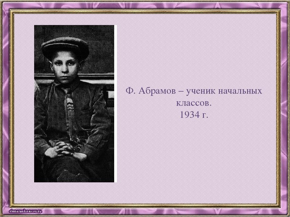 Ф. Абрамов – ученик начальных классов. 1934 г.