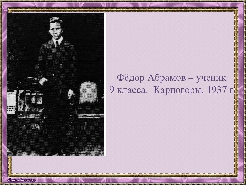 Фёдор Абрамов – ученик 9 класса. Карпогоры, 1937 г.