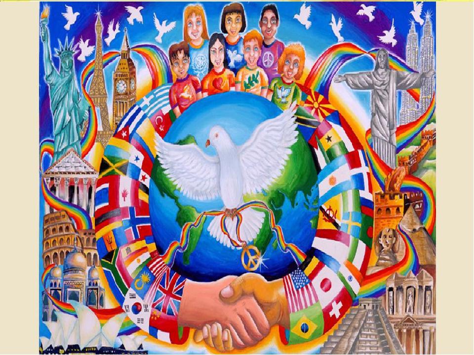 Картинки миру мир мир во всем мире