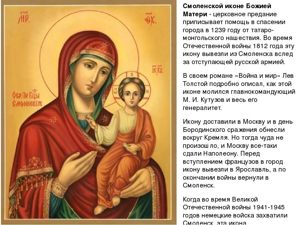 открытка смоленской иконы образом
