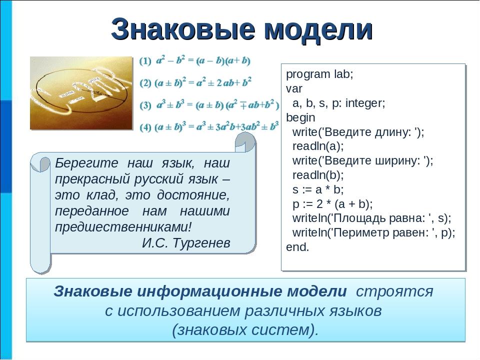 Самостоятельная работа по информатике 6 класс знаковые информационные модели стих девушке на работе