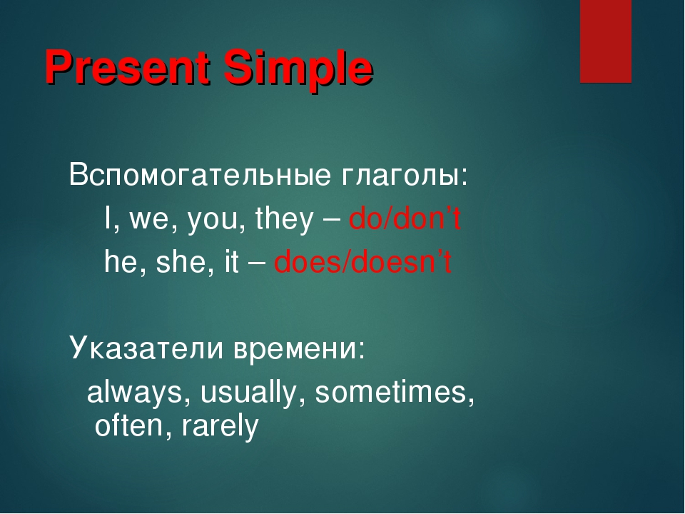 Английский язык Грамматика Глагол The Present
