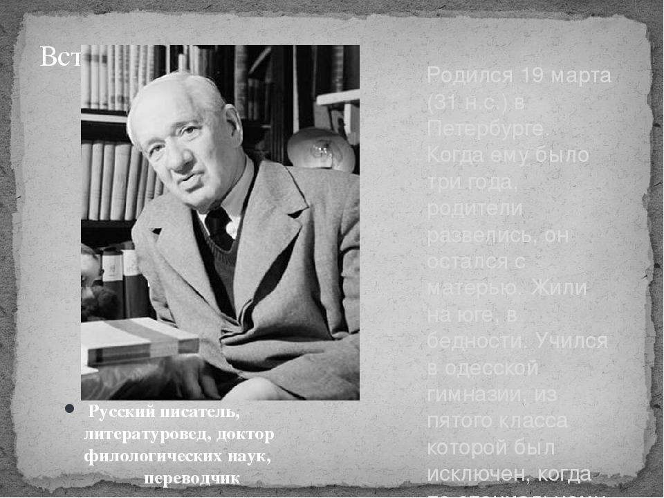 Родился 19 марта (31 н.с.) в Петербурге. Когда ему было три года, родители ра...