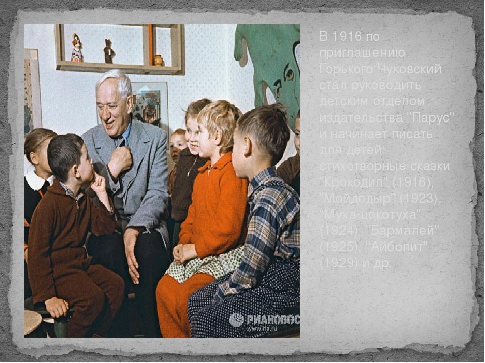 В 1916 по приглашению Горького Чуковский стал руководить детским отделом изда...