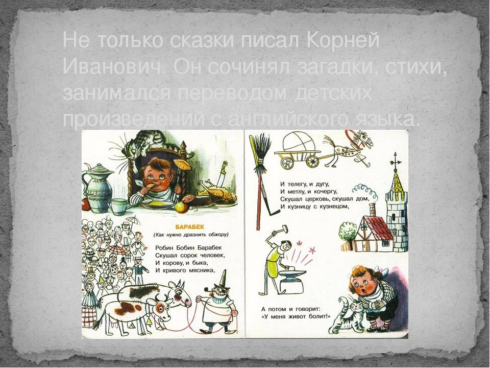 Не только сказки писал Корней Иванович. Он сочинял загадки, стихи, занимался...